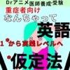 Dr仮定法:何ちゃって英語講座(Drアニメシリーズ受験編)