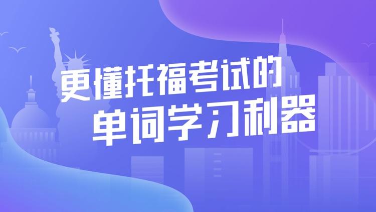 小站托福单词海外版-TOEFL考试高频词汇精选