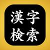 漢字検索 アプリ - 手書きですぐに認識