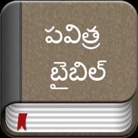 Codes for The Telugu Bible Offline Hack
