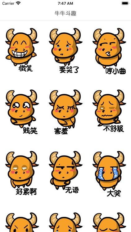 牛牛斗趣 - Sticker