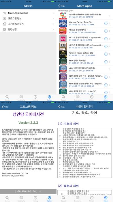 국어대사전 - Korean Dictionaryのおすすめ画像5