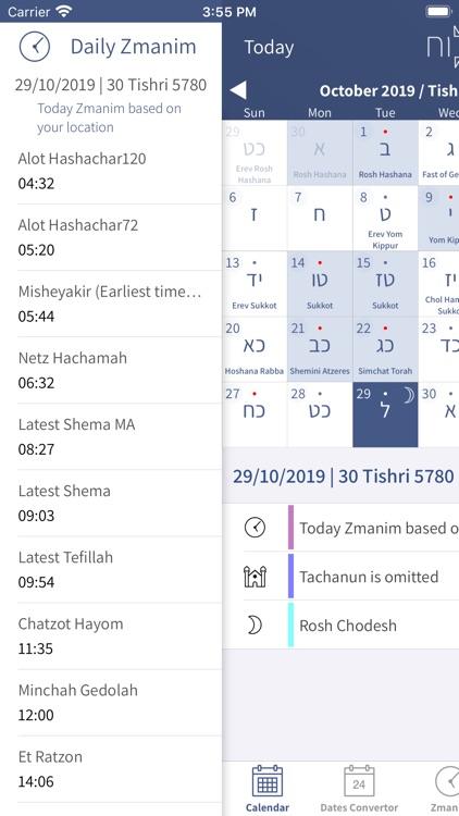 Hebrew Calendar - הלוח העברי screenshot-3