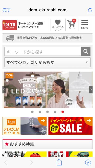 ダウンロード DCM ホールディングス公式アプリ -PC用