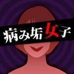 病み垢女子 - 恋愛/謎解きゲーム