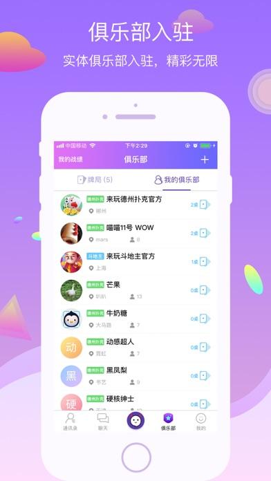 GoPlay360 - Poker with friends screenshot 3