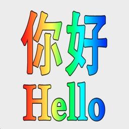 English Chinese Stickers
