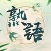 熟語集める - 漢字熟語 ゲーム - iPhoneアプリ