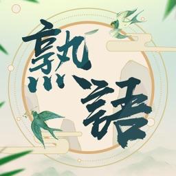 熟語集める - 漢字熟語 ゲーム