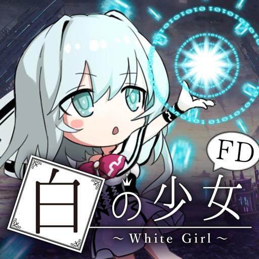 白の少女FD