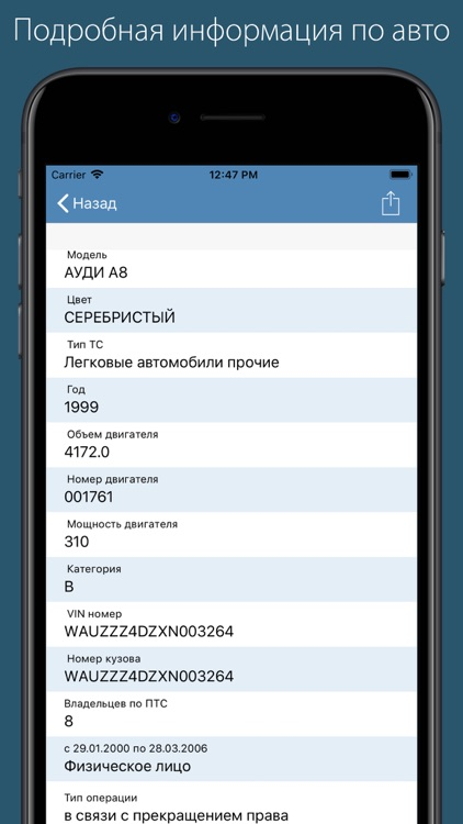 Vin01. Проверка авто screenshot-3