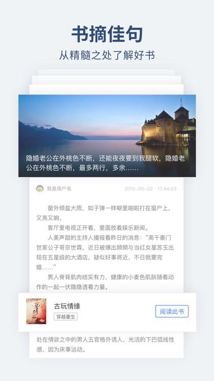 浪花小说-追书必备的小说大全 screenshot-6