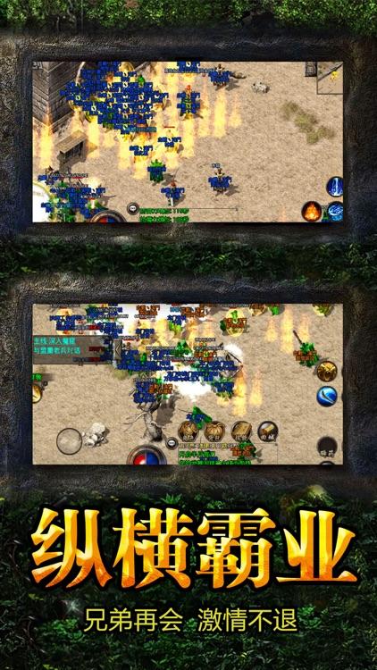 复古传奇-热血传说资料片 screenshot-9