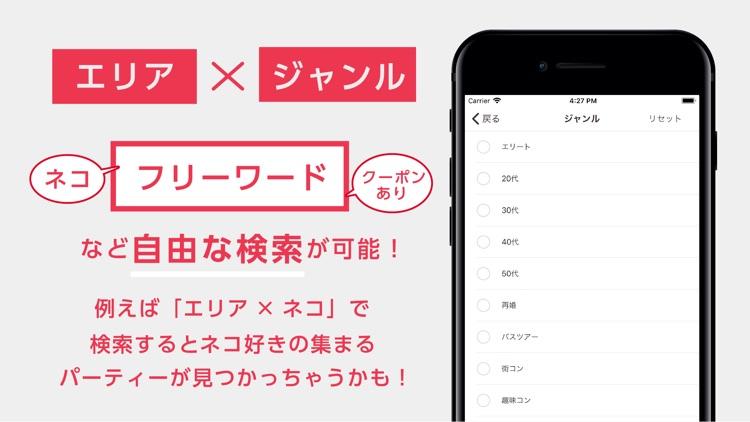 オミカレ screenshot-3