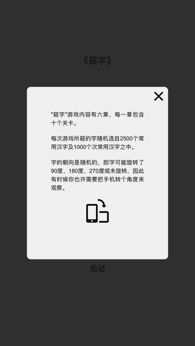 Kui Zi Screenshot 9