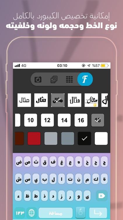 كيبورد عربي مصمم لوحة المفاتيح screenshot-0