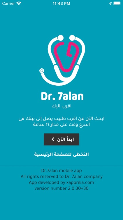 Dr. 7alan - دكتور حالا
