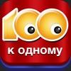 100 к 1: онлайн игры в слова