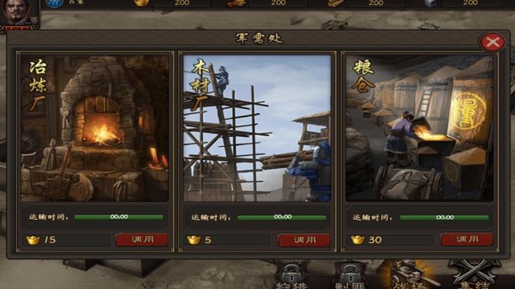 枭雄霸业-三国争霸策略手游 screenshot-6