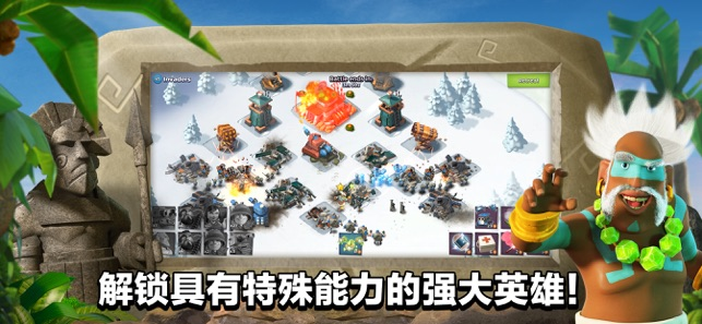 海岛奇兵(Boom Beach) Screenshot