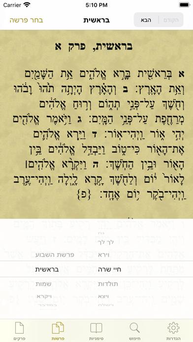 "Tanach - תנ""ךのおすすめ画像5"