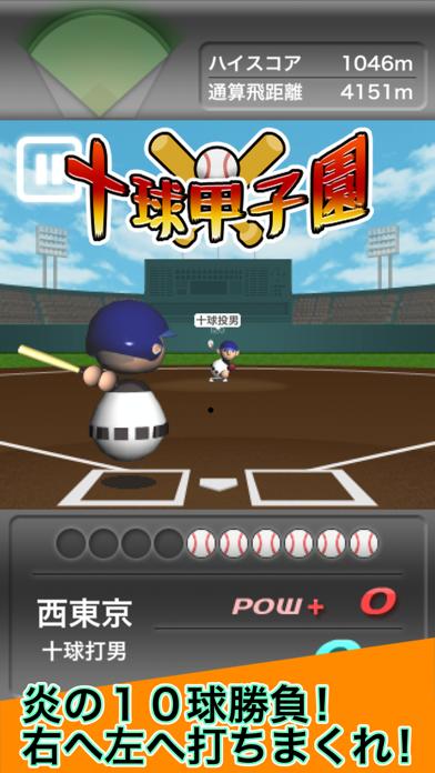 十球甲子園EXのおすすめ画像1