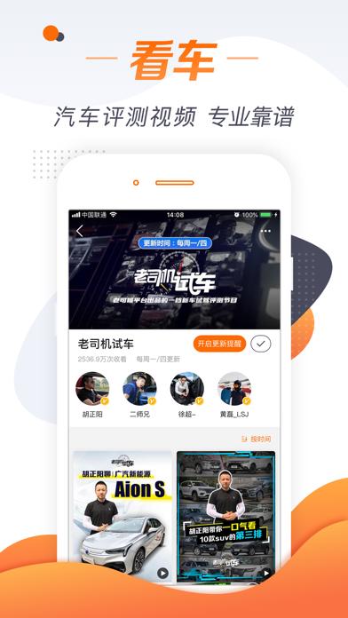 老司机-汽车新闻资讯之家 screenshot two