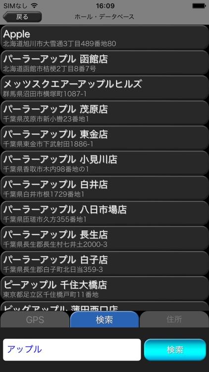 ぱち簿 パチンコ&パチスロ収支管理 screenshot-4