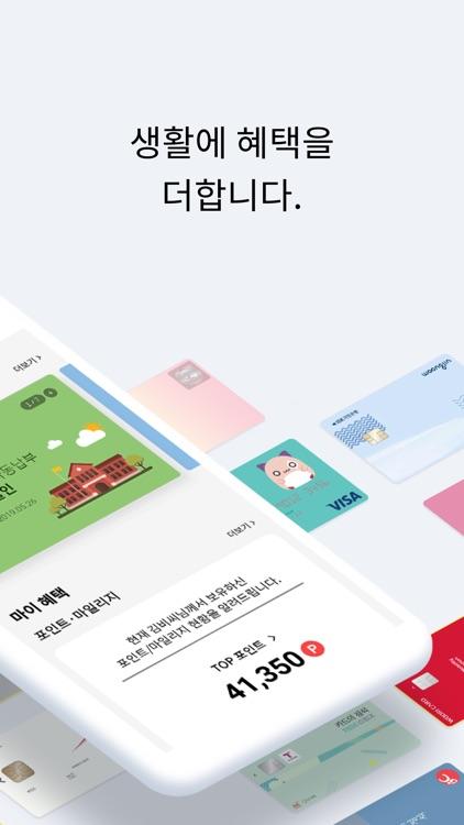 비씨카드 screenshot-1