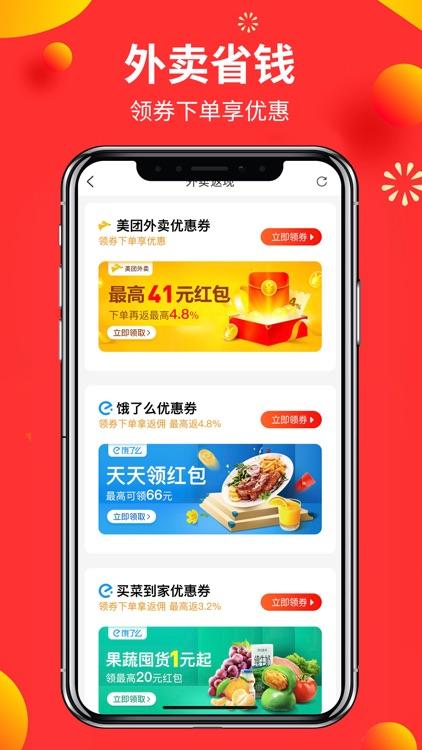 赚钱平台-购物优惠券返利app screenshot-7