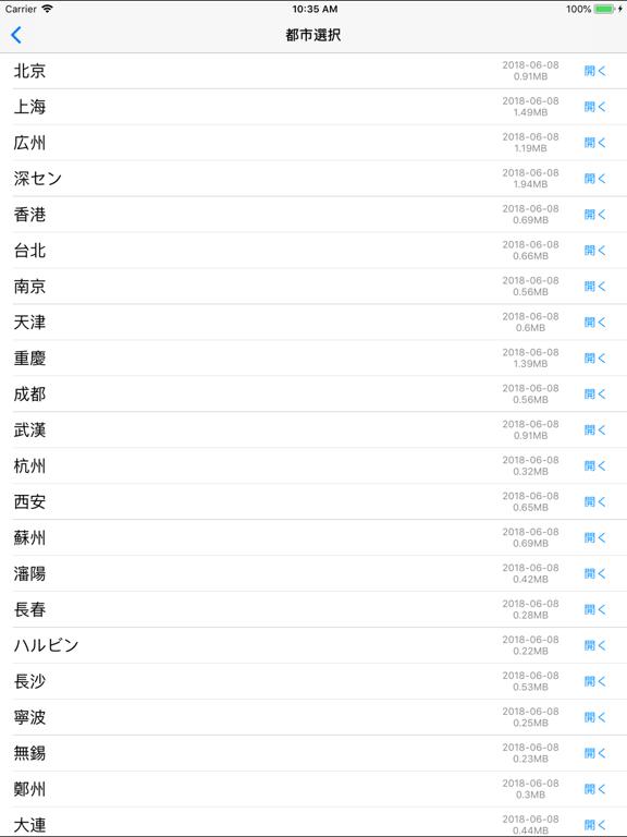 乗換案内 中国のおすすめ画像2