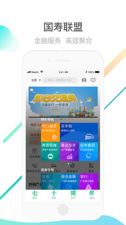 中国人寿寿险 screenshot-3