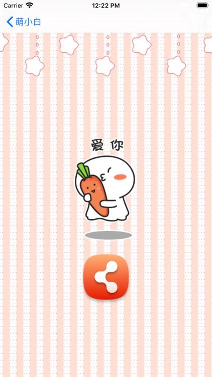 萌小白 screenshot-2