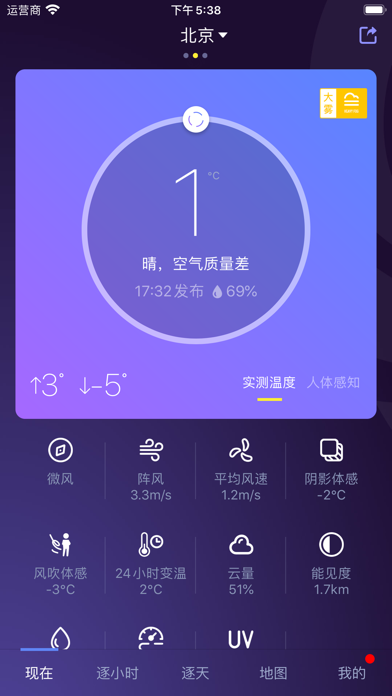 中国天气-天气预报降水精准查询のおすすめ画像2
