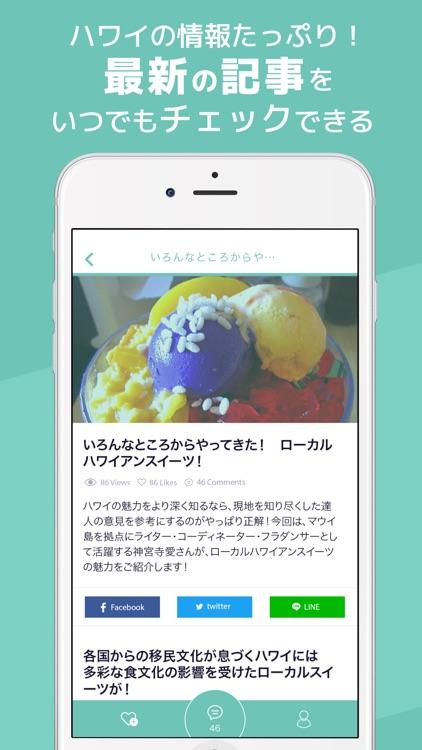 HAWAIICO(ハワイコ) - ハワイ旅行の便利アプリ - screenshot-4