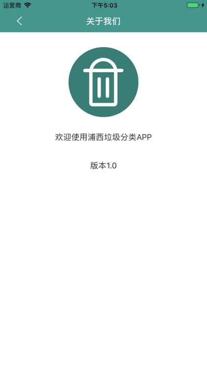 浦西垃圾分类 screenshot-3