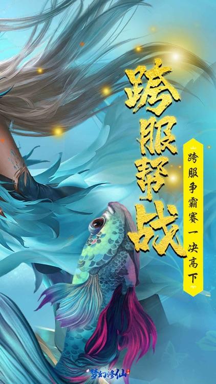 梦幻修仙-3D大型仙侠情缘手游