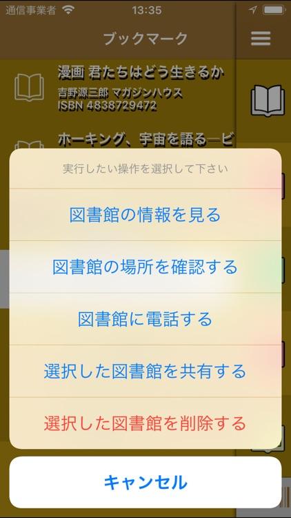 Bibliotheca screenshot-6