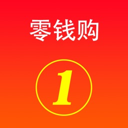 零钱购-一元云购商城APP