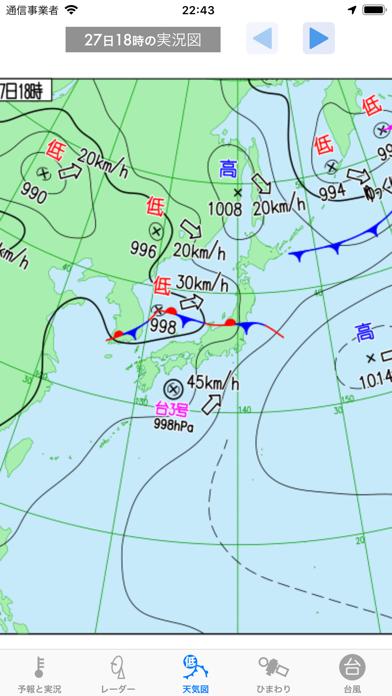 気象 ScreenShot3