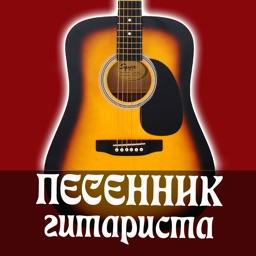 Песенник с аудио. Гитара