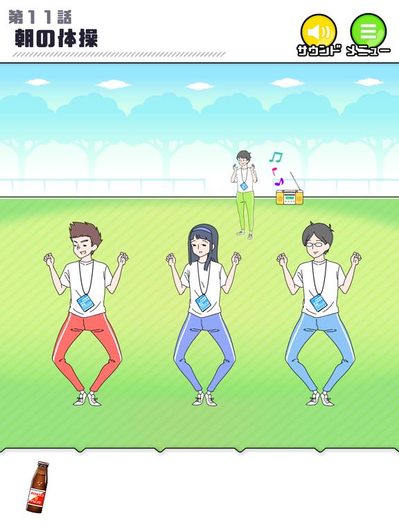 シャイボーイ -脱出ゲームのおすすめ画像4