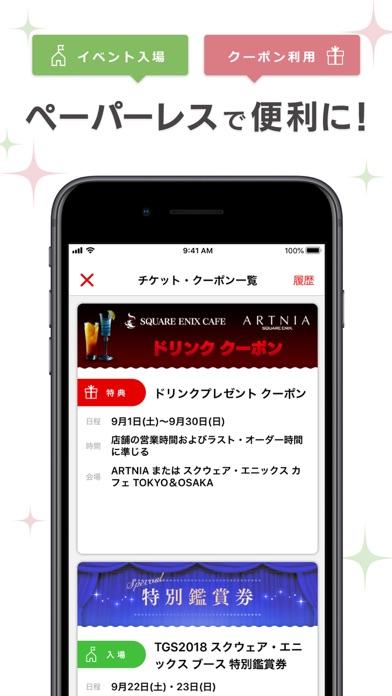 スクウェア・エニックス アプリ screenshot1