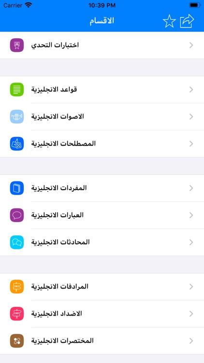 تعلم اللغة الانجليزية بالعربي screenshot-0