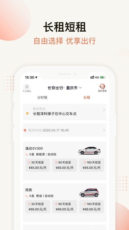 长安出行-共享汽车分时租车app screenshot-3