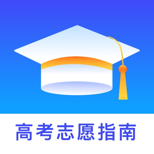 高考志愿填报指南-专家版 icon