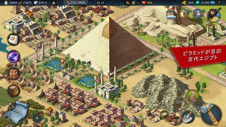 王国と文明 screenshot-5