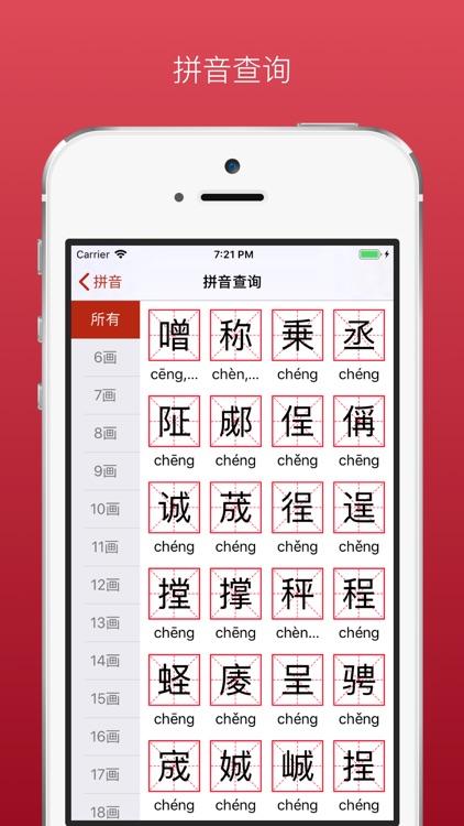 新现代汉语字典-2019成语词典最新版 screenshot-5