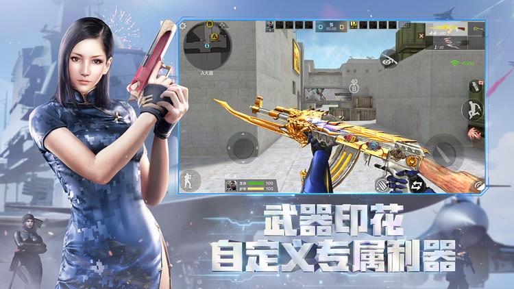 穿越火线:枪战王者 screenshot-5