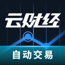 云财经_自动炒股票交易软件